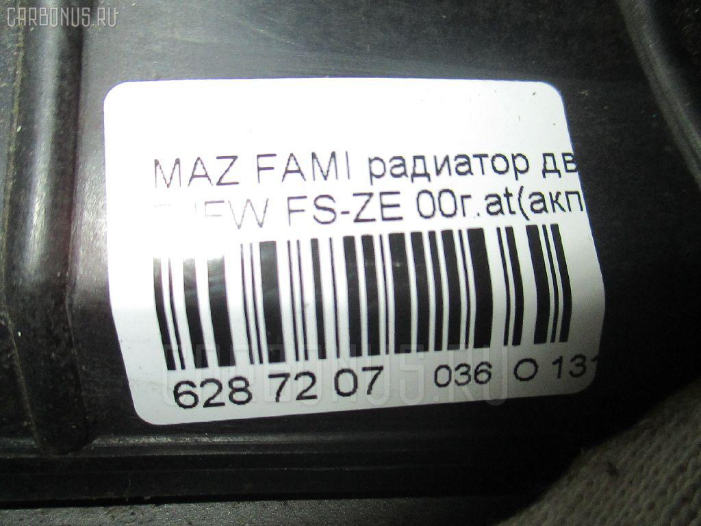 Радиатор ДВС MAZDA FAMILIA BJFW FS-ZE Фото 3