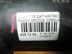 Датчик расхода воздуха Nissan Serena PNC24 SR20DE Фото 3