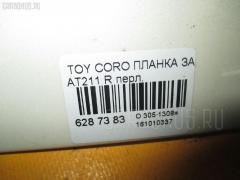 Планка задняя Toyota Corona premio AT211 Фото 2