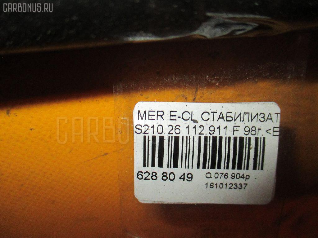 Стабилизатор MERCEDES-BENZ E-CLASS STATION WAGON S210.261 112.911 Фото 2