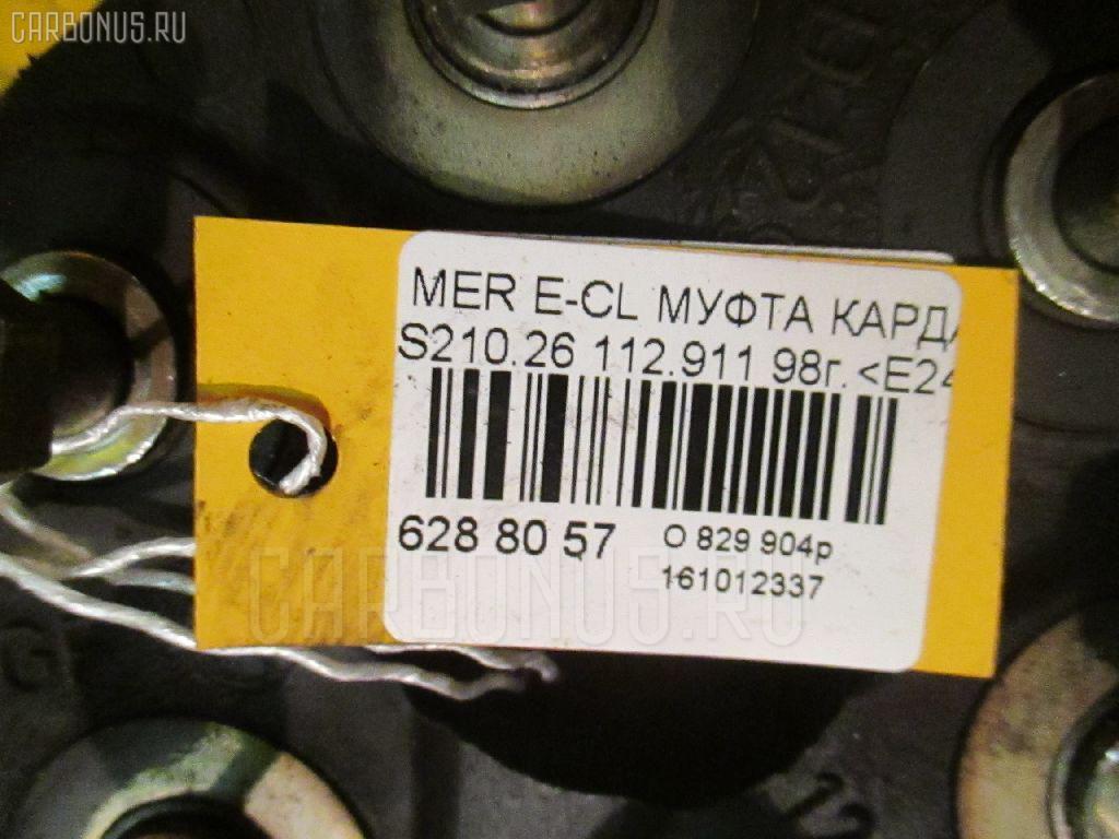 Муфта кардана эластичная MERCEDES-BENZ E-CLASS STATION WAGON S210.261 112.911 Фото 3
