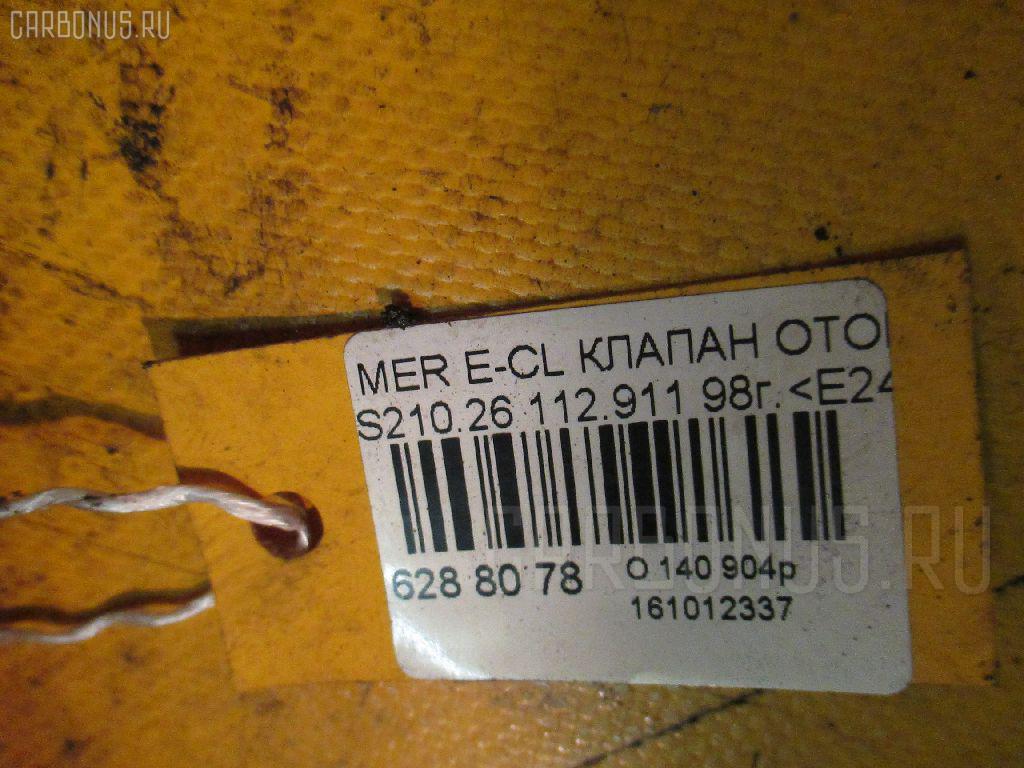 Клапан отопителя MERCEDES-BENZ E-CLASS STATION WAGON S210.261 112.911 Фото 3
