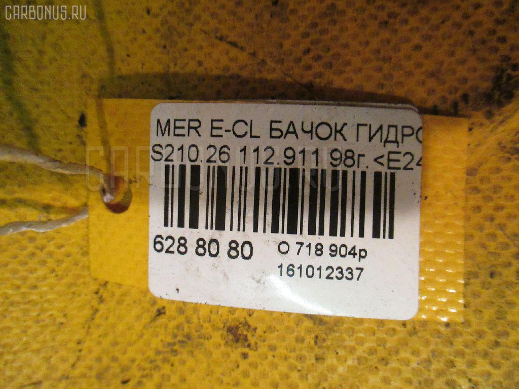 Бачок гидроусилителя MERCEDES-BENZ E-CLASS STATION WAGON S210.261 112.911 Фото 3