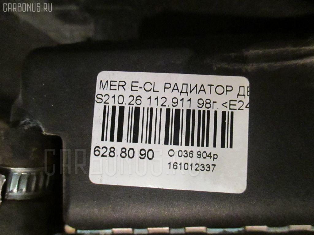 Радиатор ДВС MERCEDES-BENZ E-CLASS STATION WAGON S210.261 112.911 Фото 3