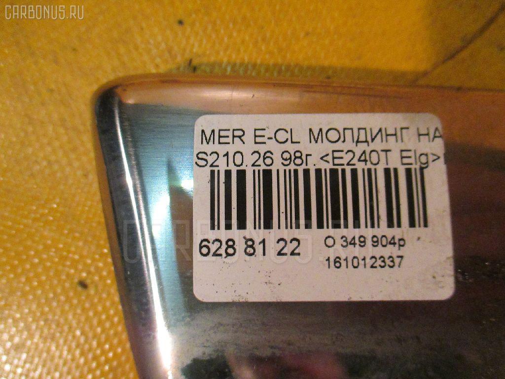 Молдинг на бампер MERCEDES-BENZ E-CLASS STATION WAGON S210.261 Фото 3