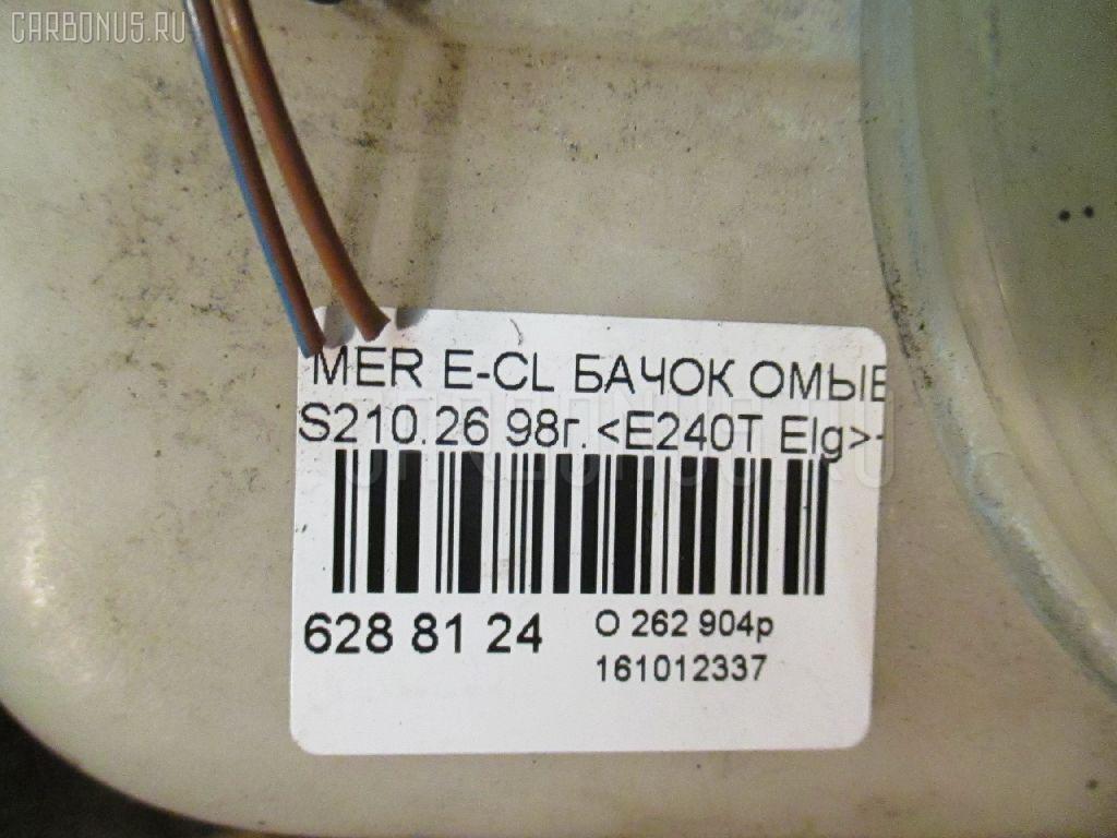 Бачок омывателя MERCEDES-BENZ E-CLASS STATION WAGON S210.261 Фото 4