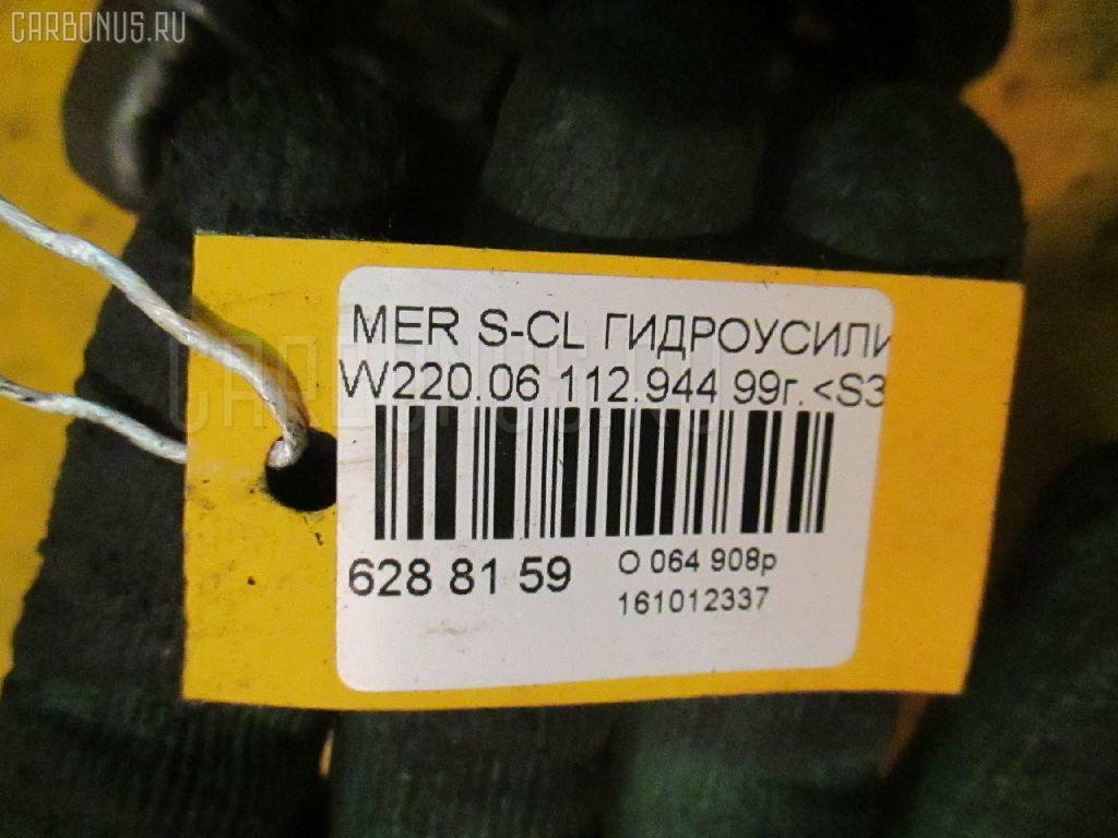 Гидроусилитель MERCEDES-BENZ S-CLASS W220.065 112.944 Фото 3