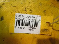 Стартер Mercedes-benz S-class W220.065 112.944 Фото 3