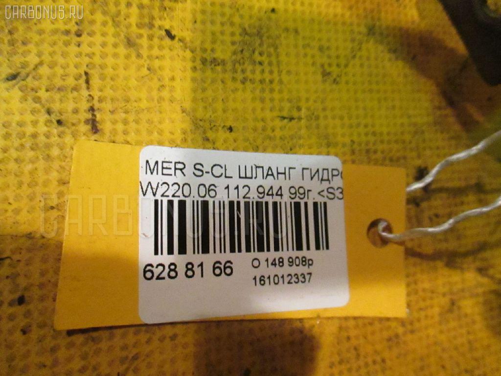 Шланг гидроусилителя MERCEDES-BENZ S-CLASS W220.065 112.944 Фото 2