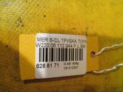 Трубка тормозная WDB2200651A051450 на Mercedes-Benz S-Class W220.065 112.944 Фото 2