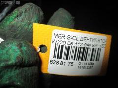 Вентилятор радиатора ДВС Mercedes-benz S-class W220.065 112.944 Фото 4