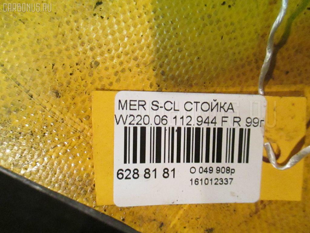 Стойка MERCEDES-BENZ S-CLASS W220.065 112.944 Фото 3