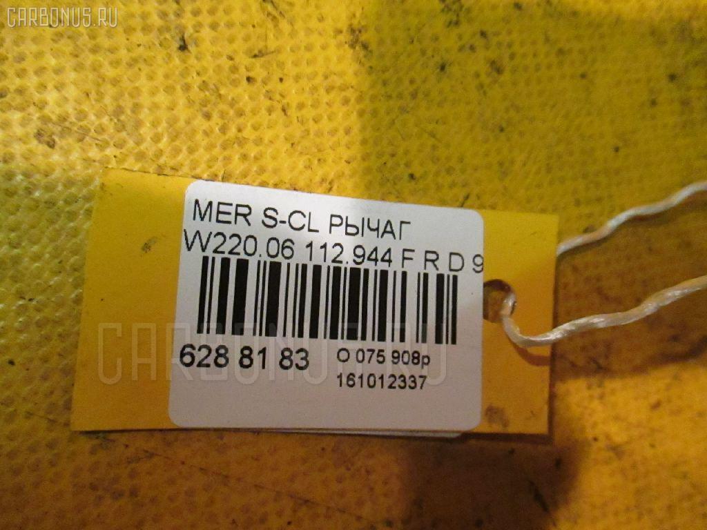 Рычаг MERCEDES-BENZ S-CLASS W220.065 112.944 Фото 2