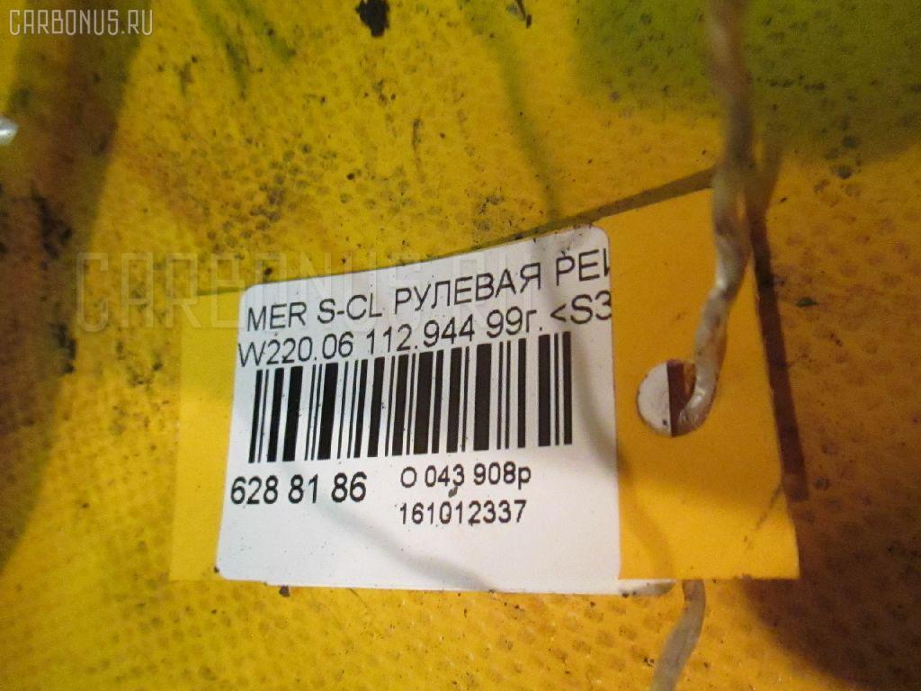 Рулевая рейка MERCEDES-BENZ S-CLASS W220.065 112.944 Фото 3