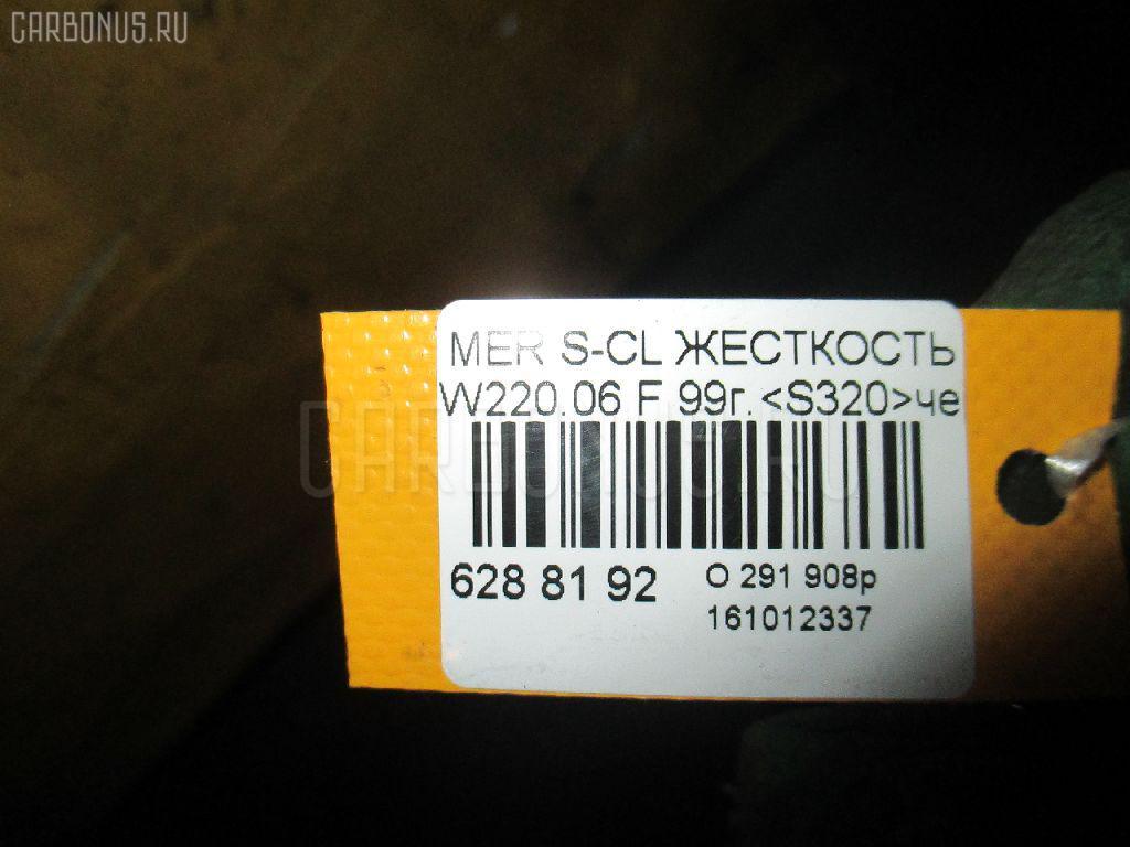 Жесткость бампера MERCEDES-BENZ S-CLASS W220.065 Фото 3