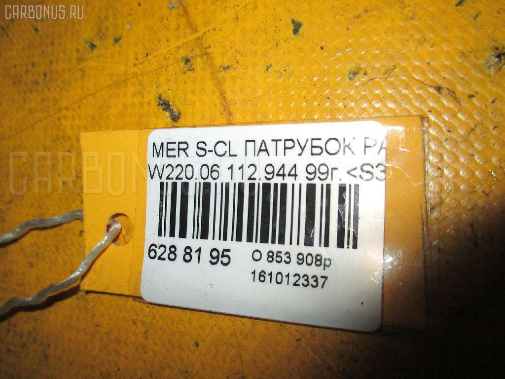 Патрубок радиатора печки MERCEDES-BENZ S-CLASS W220.065 112.944 Фото 2