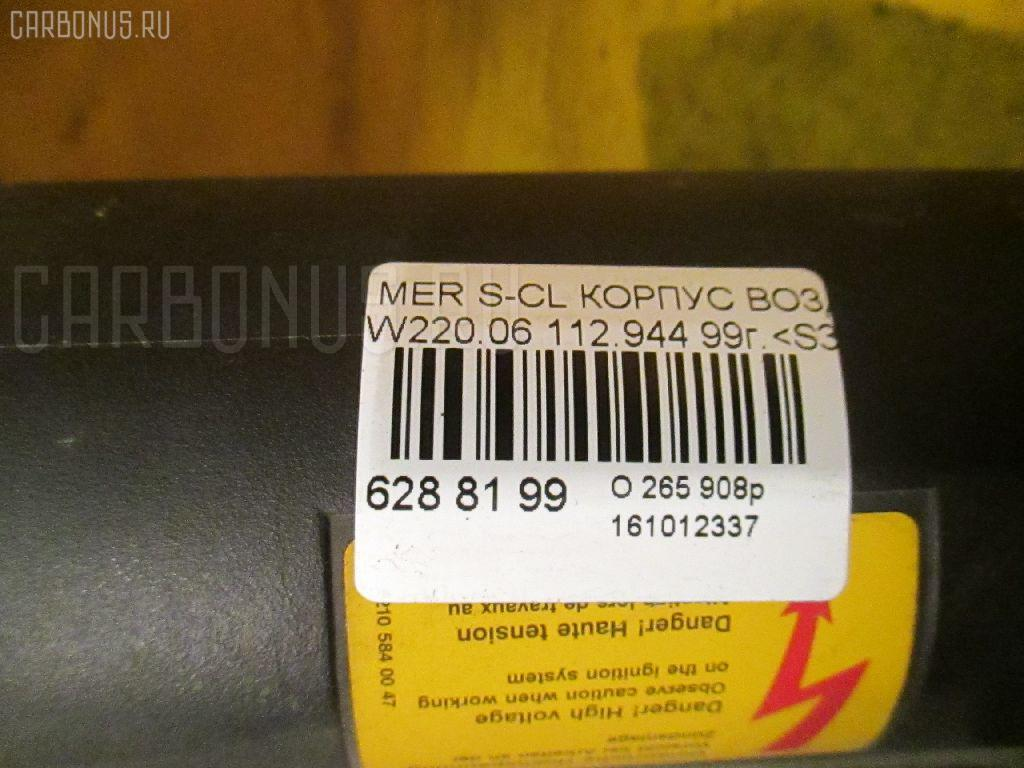 Корпус воздушного фильтра MERCEDES-BENZ S-CLASS W220.065 112.944 Фото 3