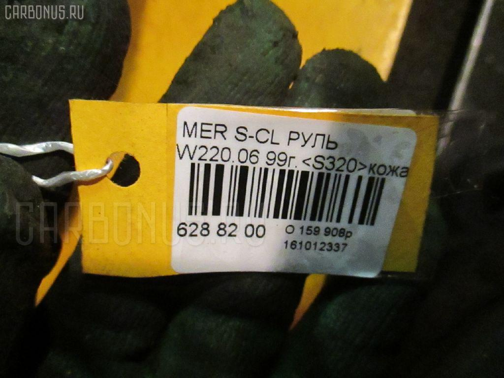Руль MERCEDES-BENZ S-CLASS W220.065 Фото 3