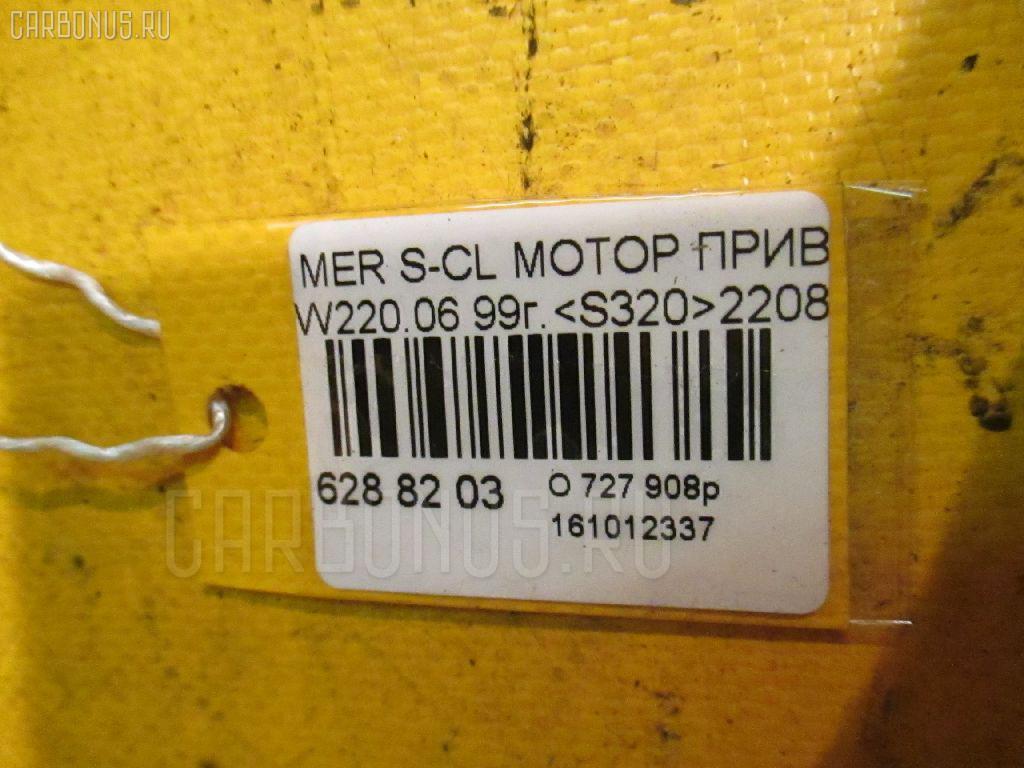 Мотор привода дворников MERCEDES-BENZ S-CLASS W220.065 Фото 4