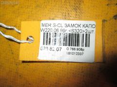 Замок капота WDB2200651A051450 на Mercedes-Benz S-Class W220.065 Фото 3