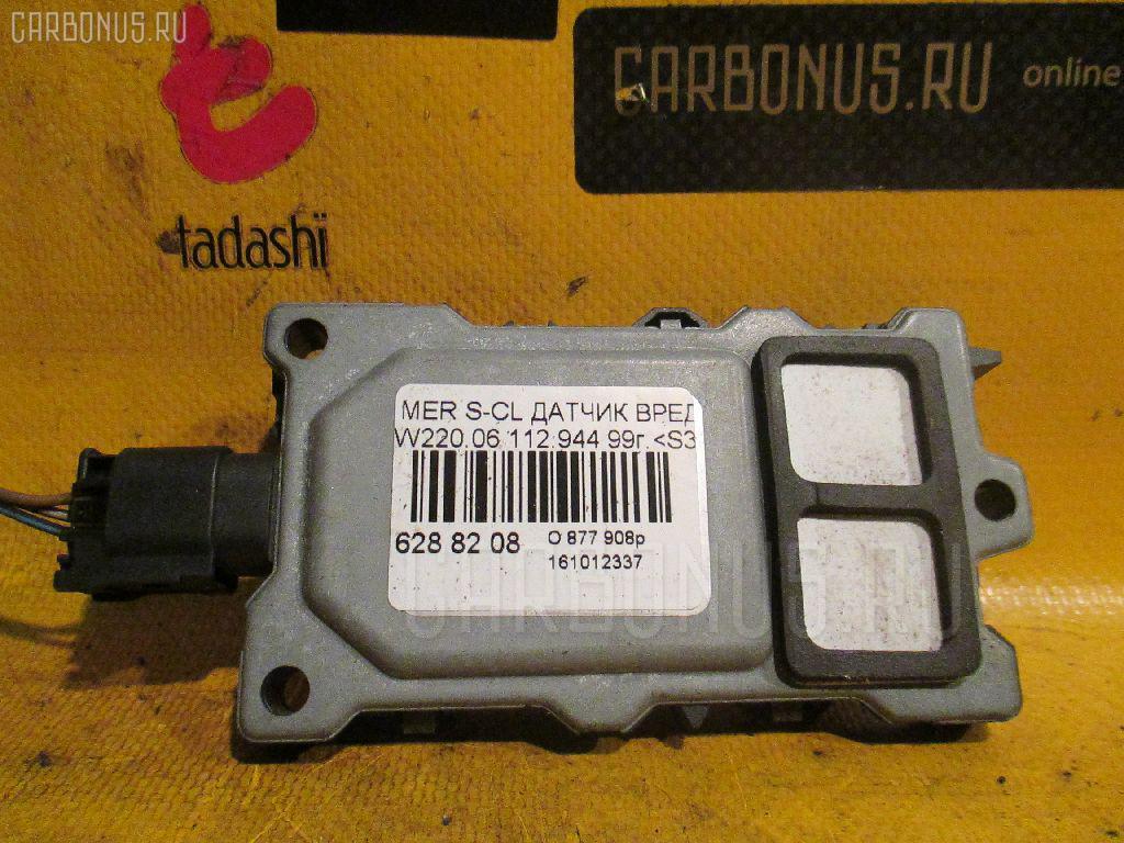 Датчик вредных газов наружнего воздуха WDB2200651A051450 на Mercedes-Benz S-Class W220.065 112.944 Фото 1