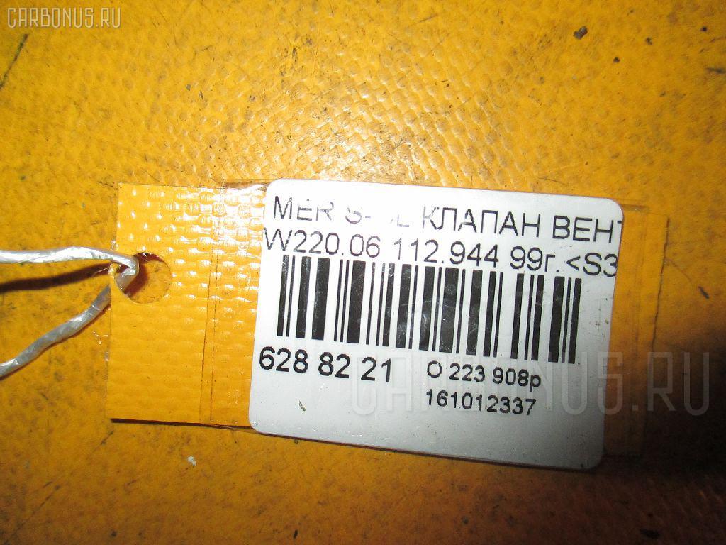 Клапан вентиляции топливного бака MERCEDES-BENZ S-CLASS W220.065 112.944 Фото 3