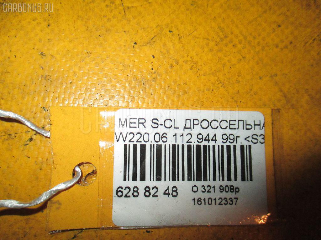 Дроссельная заслонка MERCEDES-BENZ S-CLASS W220.065 112.944 Фото 4