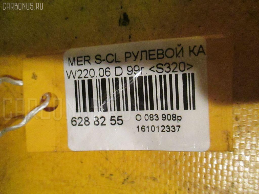 Рулевой карданчик MERCEDES-BENZ S-CLASS W220.065 Фото 2