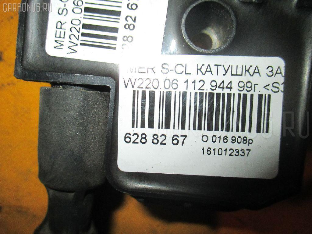 Катушка зажигания MERCEDES-BENZ S-CLASS W220.065 112.944 Фото 2