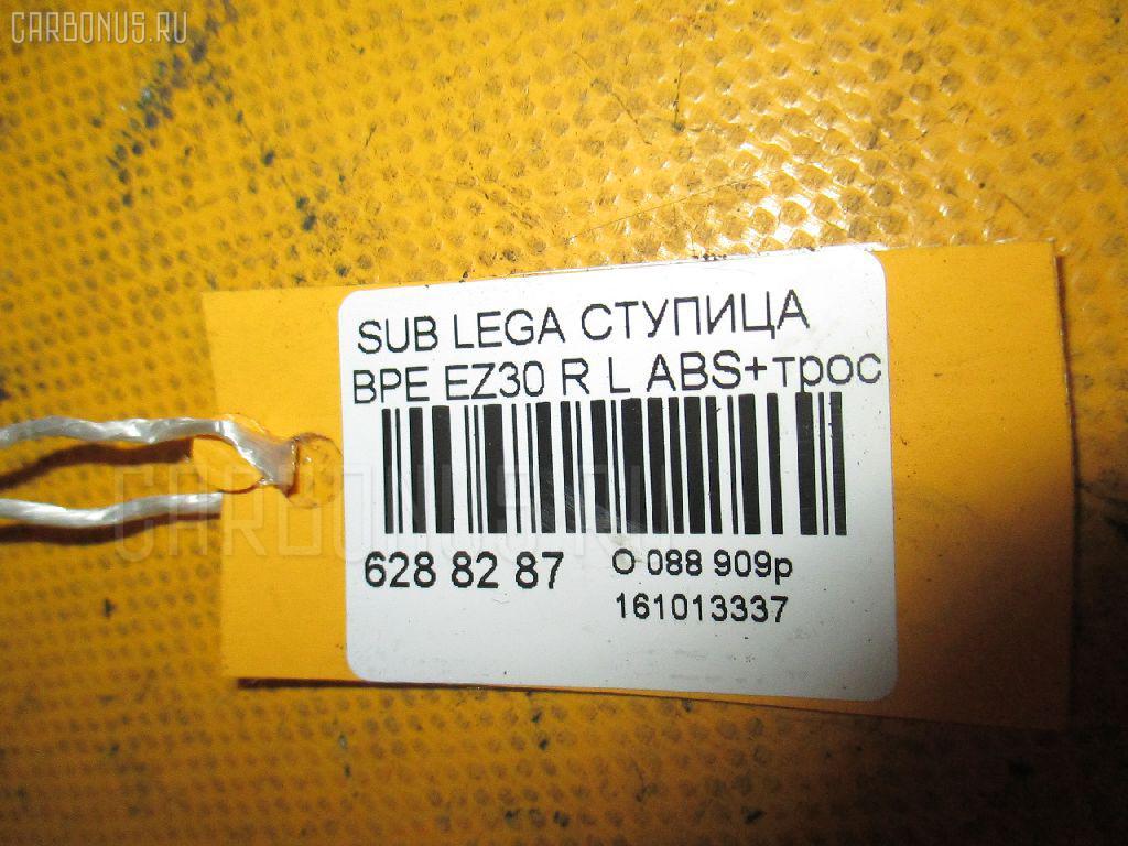 Ступица SUBARU LEGACY OUTBACK BPE EZ30D Фото 3