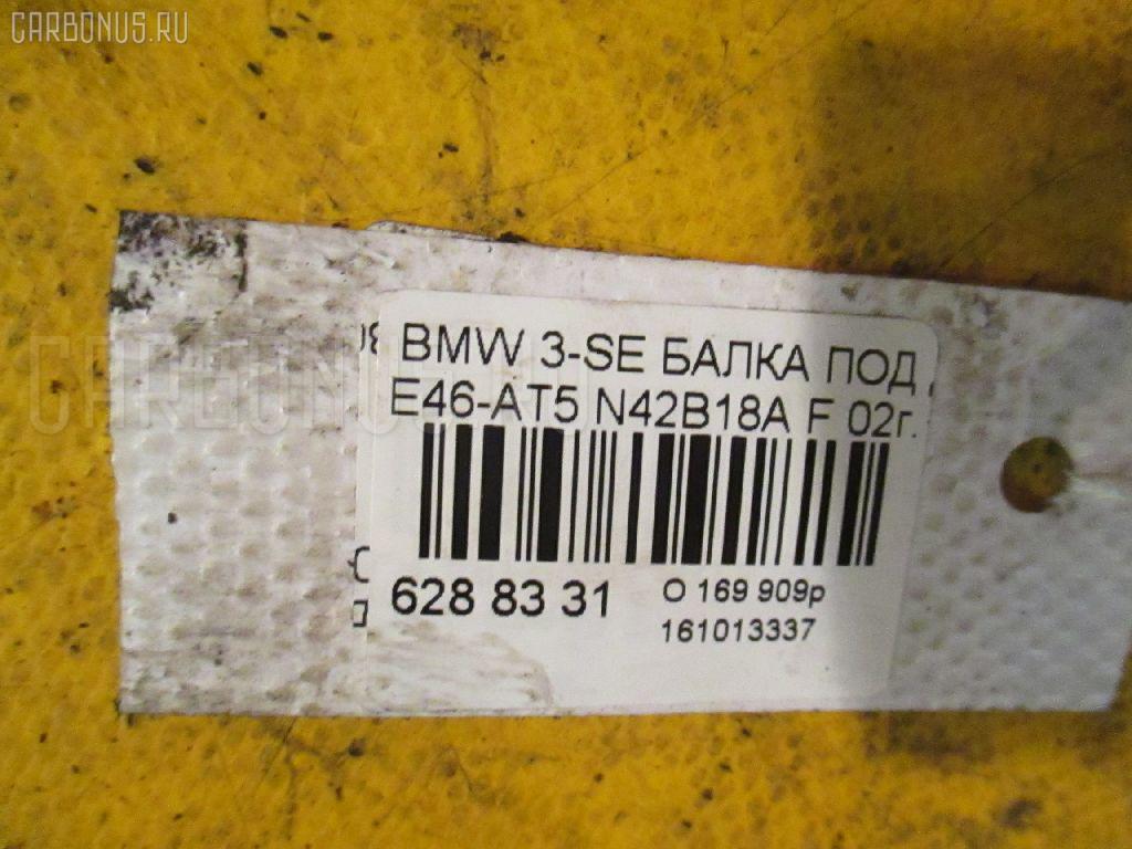 Балка под ДВС BMW 3-SERIES E46-AT52 N42B18A Фото 2
