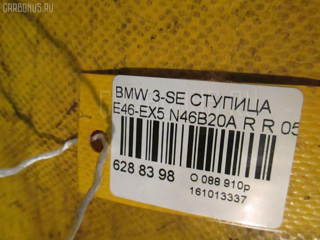 Ступица BMW 3-SERIES E46-EX52 N46B20A Фото 3