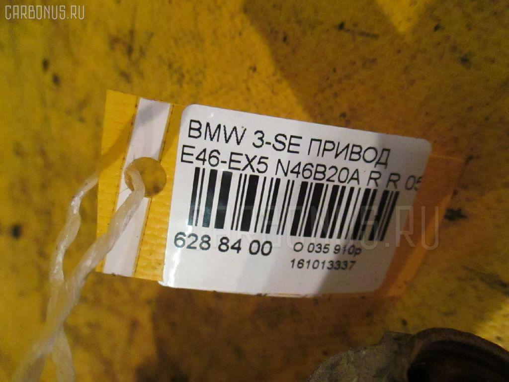 Привод BMW 3-SERIES E46-EX52 N46B20A Фото 4