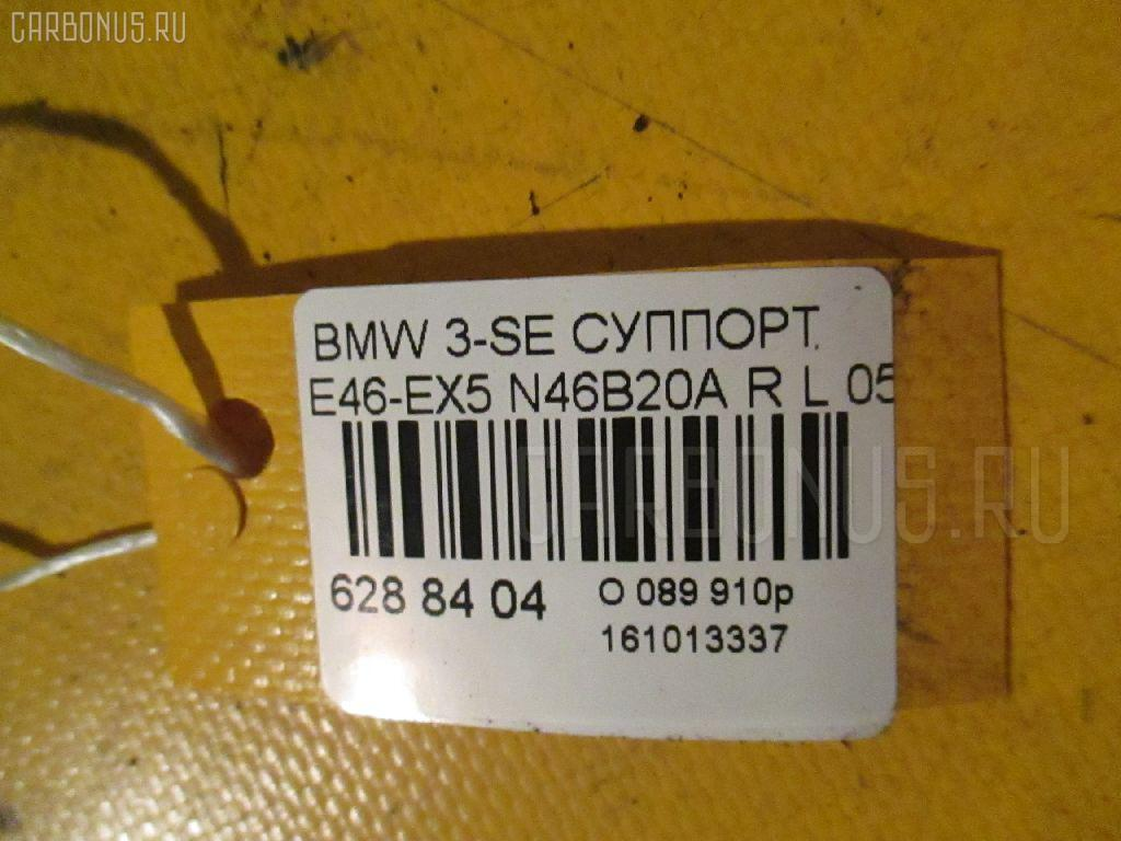 Суппорт BMW 3-SERIES E46-EX52 N46B20A Фото 3