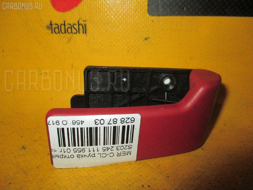 Ручка открывания капота MERCEDES-BENZ E-CLASS W210.061 112.911. Фото 10