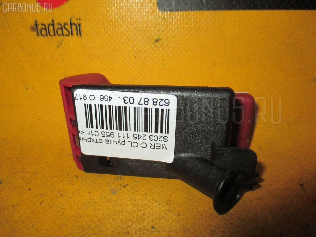 Ручка открывания капота MERCEDES-BENZ E-CLASS W210.061 112.911. Фото 11