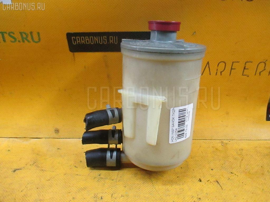 Бачок гидроусилителя HONDA INSPIRE UA2 G25A. Фото 2