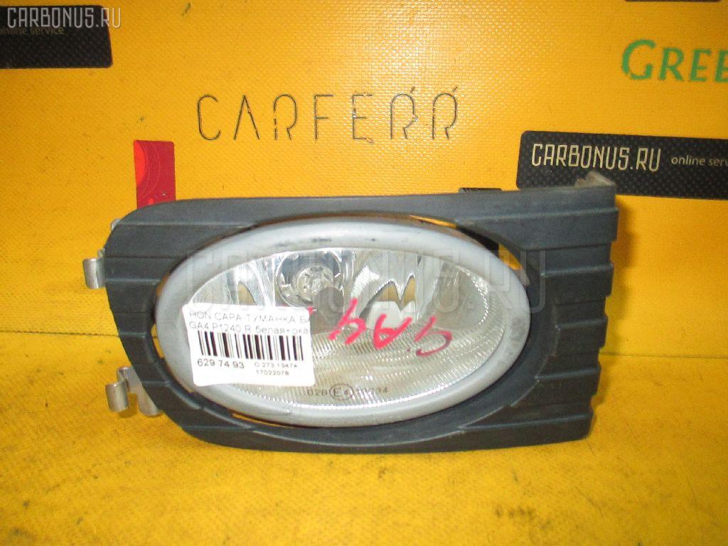 Туманка бамперная HONDA CAPA GA4. Фото 3