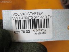 Стартер Volvo 850 LS B5252 Фото 3