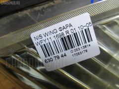 Фара Nissan Wingroad WFY11 Фото 5