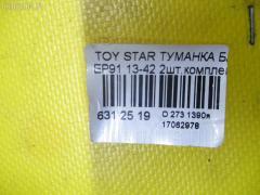 Туманка бамперная TOYOTA STARLET EP91 13-42