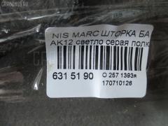 Шторка багажника NISSAN MARCH AK12