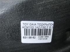 Подкрылок TOYOTA GAIA ACM10G 1AZ-FSE Переднее Правое