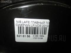 Главный тормозной цилиндр Nissan Lafesta CWEFWN LF-VDS Фото 4