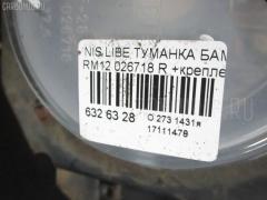 Туманка бамперная 026718 на Nissan Liberty RM12 Фото 3