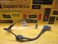Датчик ABS на Toyota Mark II JZX110 1JZ-FSE 89543-30230, Переднее Левое расположение
