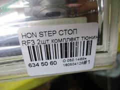 Стоп Honda Stepwgn RF3 Фото 6