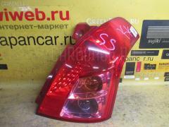 Стоп SUZUKI SWIFT ZC71S 5696S1-R Правое