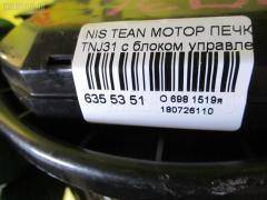 Мотор печки Nissan Teana TNJ31 Фото 3