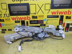Стеклоподъемный механизм на Nissan Teana TNJ31 807209Y000  807209Y00B  807309Y000, Переднее Правое расположение